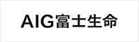 AIG富士生命保険株式会社