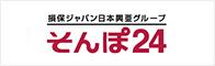 そんぽ24損害保険株式会社