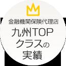 金融機関保険代理店 九州TOPクラスの実績