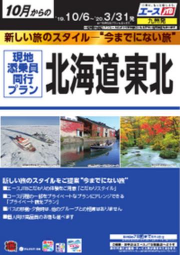 北海道東北