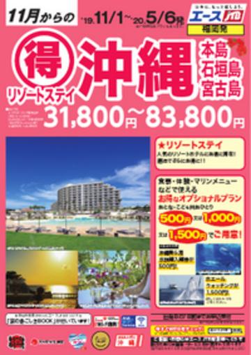 まる得沖縄